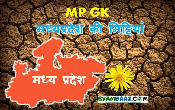 Soil of Madhya Pradesh