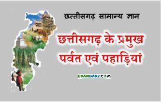 chhattisgarh gk