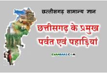 Photo of Chhattisgarh GK: छत्तीसगढ़ के प्रमुख पर्वत एवं पहाड़ियां list*
