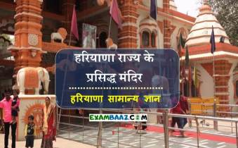 List of Famous Temple In Haryana