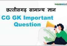 Photo of (#Top 50) CG GK Important Question In Hindi | छत्तीसगढ़ सामान्य ज्ञान