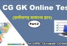 Photo of CG GK Quiz In Hindi For CGPSC, CGVYAPAM || Free Online Test