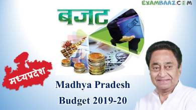 Photo of MP Budget 2019 Important Questions:मध्यप्रदेश बजट 2019-20 महत्वपूर्ण प्रश्न