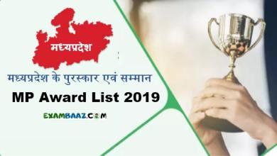 Photo of {Latest*} MP Award List 2019 In Hindi || मध्य प्रदेश के प्रमुख सम्मान