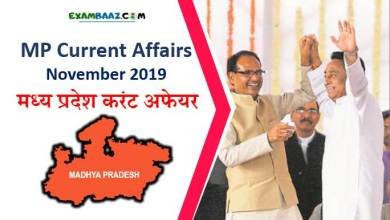 Photo of [Latest PDF**] MP Current Affairs November 2019 in Hindi