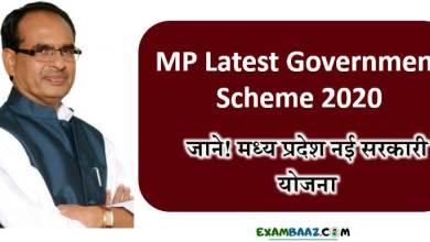 Photo of [Latest*] MP New Government Scheme 2020 | नई सरकारी योजना 2020