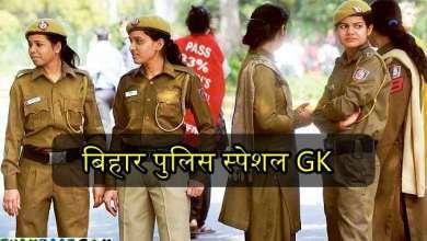 Photo of Bihar GK For Bihar Police Exam 2020 {बिहार पुलिस स्पेशल}