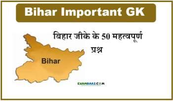 Bihar GK For Bihar Police Exam 2020