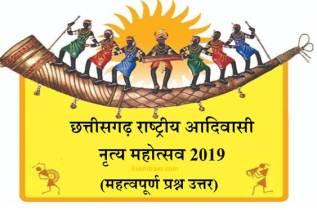 Chhattisgarh Aadivasi Nritya Mahotsav 2019