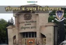 Photo of Haryana ki Pramukh University | हरियाणा के विश्वविद्यालय | Haryana GK