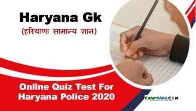 Photo of Haryana Gk Online Quiz Test For Haryana Police 2020