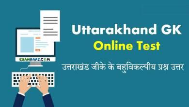 Photo of Uttarakhand GK Online Test In Hindi