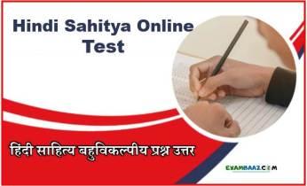 Hindi Sahitya Online Mock Test