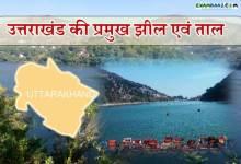 Photo of Uttrakhand Ki Pramukh Jheel (उत्तराखंड की प्रमुख झील एवं ताल)