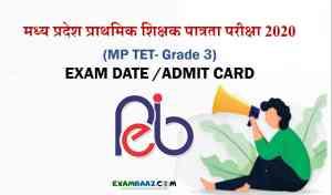 Madhya Pradesh Samvida Shikshak Varg 3 Admit Card 2020