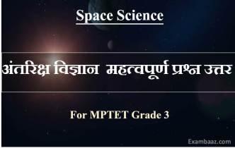 Antriksh Vigyan Important Question For MPTET Grade 3