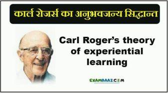 अनुभवजन्य सिद्धान्त: Carl Rogers Theory of Experiential Learning In Hindi