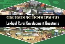 Photo of Lekhpal Rural Development Questions (ग्राम समाज एवं विकास प्रश्न उत्तर)