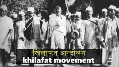 Photo of खिलाफत आन्दोलन- khilafat Movement UPSC Questions and Answers