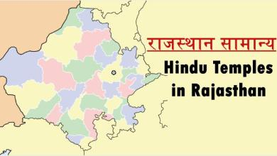 Photo of Rajasthan Gk: Hindu Temples in Rajasthan