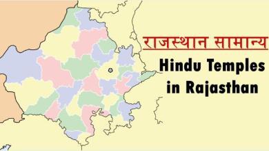 Photo of Rajasthan Gk: Hindu Temples in Rajasthan