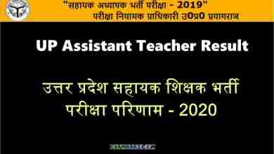 Photo of 69000 UP Sahayak Shikshak Bharti Result 2020 [Direct Download Link]