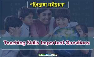 Teaching Skills Important Questions