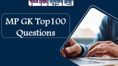Photo of MP GK Latest 100 Questions || For Various Vyapam Exam 2020