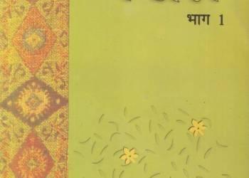 [Download PDF✔] NCERT Solutions for Class 6 Hindi -Vasant, Durva & Bal Ramkatha