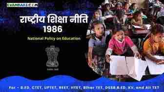 NPE 1986 b.ed Notes In Hindi   राष्ट्रीय शिक्षा नीति 1986