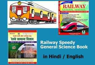 Railway Speedy General Science Book PDF Download