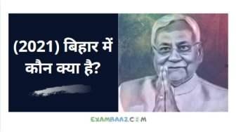 Bihar Mantrimandal List 2021 || जाने! बिहार में कौन क्या है?