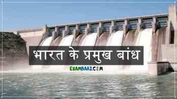 भारत के प्रमुख बांध और उनके राज्य | List of Dams in India