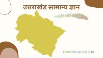 Uttarakhand GK Question
