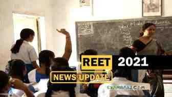 REET EXAM 2021 छटवी बार नई परीक्षा तिथि की घोषणा, अब 26 सितंबर को होगी परीक्षा, पढ़ें नवीनतम अपडेट