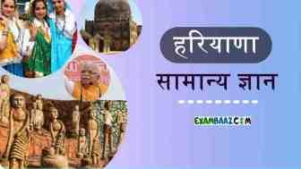 [PDF] Haryana GK PDF 2021 | Download FREE Haryana Gk Notes