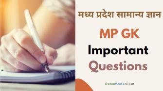 MP GK 2021: एमपी पुलिस कांस्टेबल परीक्षा मे बार- बार पुछे जाते है ये प्रश्न