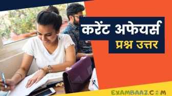 हिंदी करेंट अफेयर्स प्रश्नोत्तरी- 13 अक्टूबर 2021: हाल ही में किस राज्य को कन्याकुमारी लौंग के लिए GI Tag मिला है?