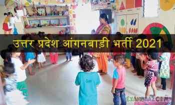 UP Anganwadi Bharti 2021:
