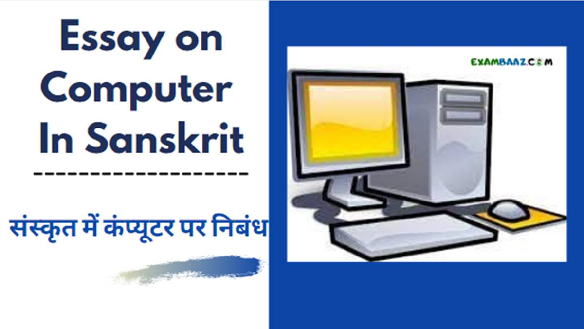 Essay on Computer In Sanskrit