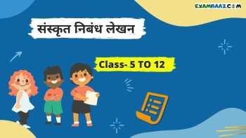 List of Essay in Sanskrit For Class 5 to 12 (NCERT)