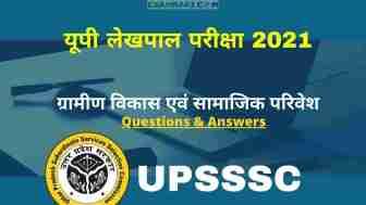 UP Lekhpal Gramin Parivesh Important Questions  ग्रामीण विकास एवं सामाजिक परिवेश, यूपी लेखपाल भर्ती 2021