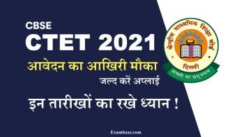 ctet online application last date update
