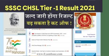 SSC CHSL Tier 1 Result date