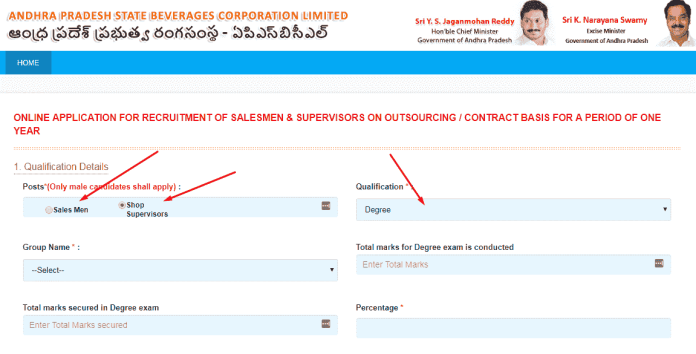 apsbcl online application form