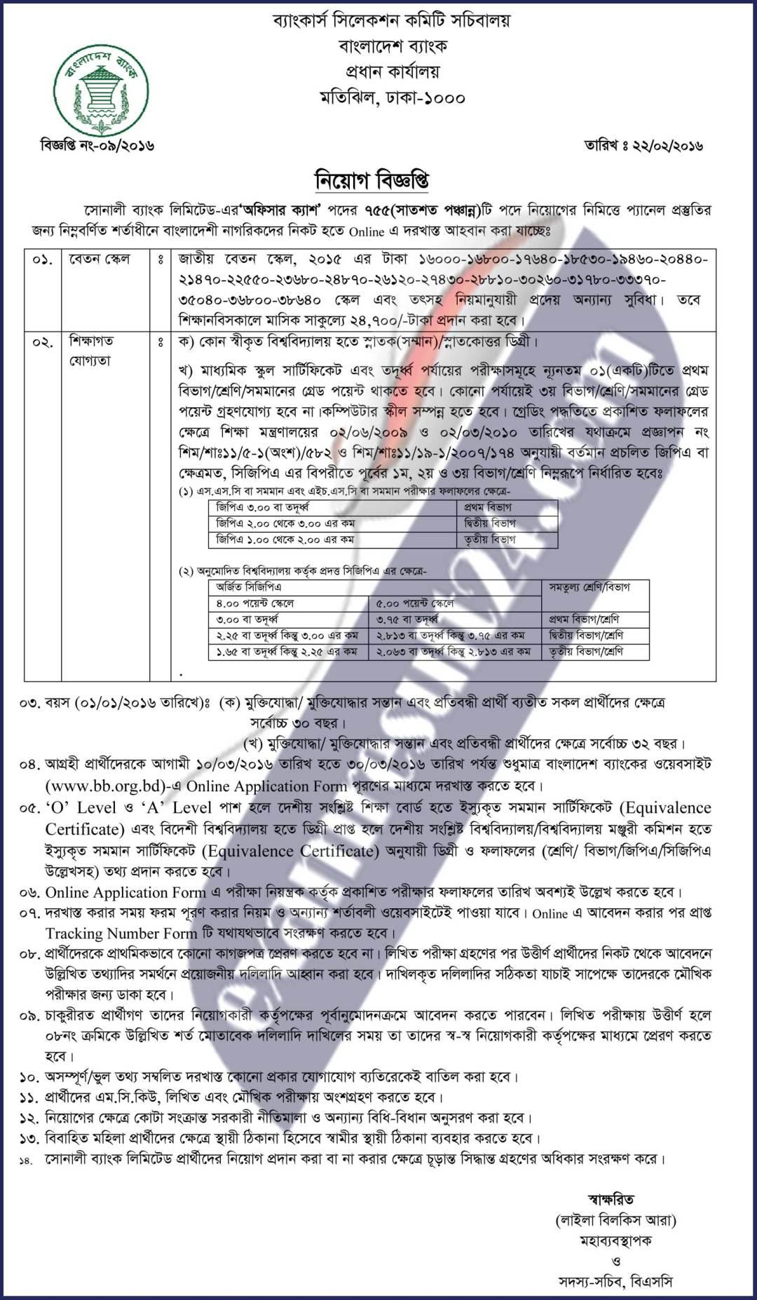 Sonali Bank Limited Officer Cash Job Circular