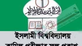 kamil exam result 2013