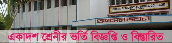 Dhaka Residential Model College HSC Admission Circular
