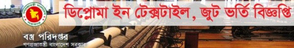 Diploma in Textile Engineering Admission Circular & Result