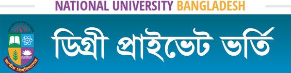 NU Degree Private Admission Circular 2017